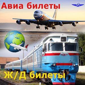 Авиа- и ж/д билеты Арсеньево