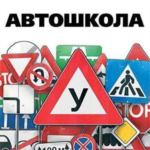 Автошколы Арсеньево