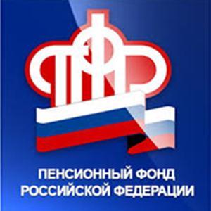 Пенсионные фонды Арсеньево