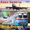 Авиа- и ж/д билеты в Арсеньево