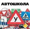 Автошколы в Арсеньево