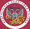 Налоговые инспекции, службы в Арсеньево