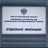 Отделения полиции в Арсеньево