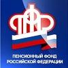 Пенсионные фонды в Арсеньево