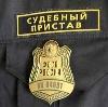 Судебные приставы в Арсеньево