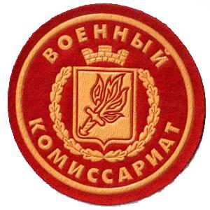 Военкоматы, комиссариаты Арсеньево